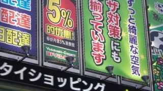 Zeitraffer, Tokyo: A Few Days in Japan